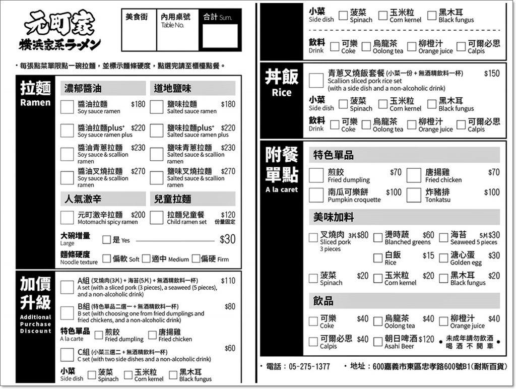 元町家 橫濱家系拉麵菜單-3