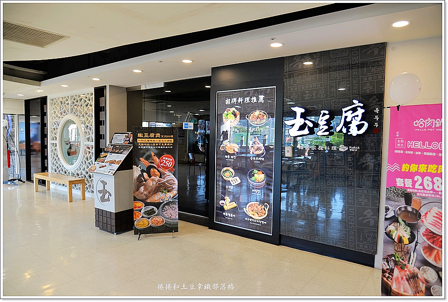 玉豆腐家樂福店-2.JPG