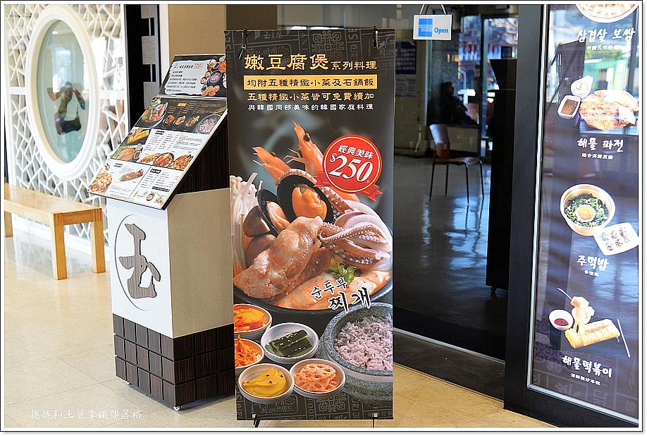 玉豆腐家樂福店-1.JPG