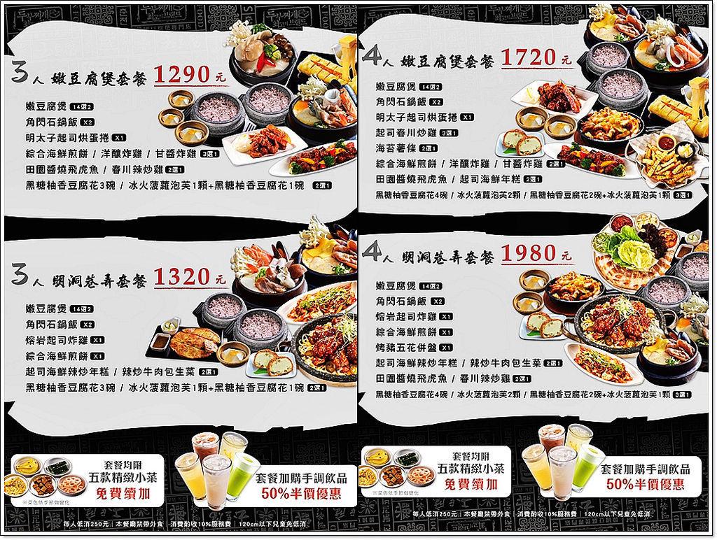 玉豆腐家樂福店-41.jpg