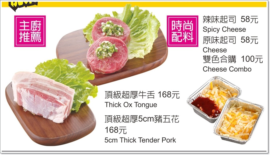 虎樂日韓燒烤54