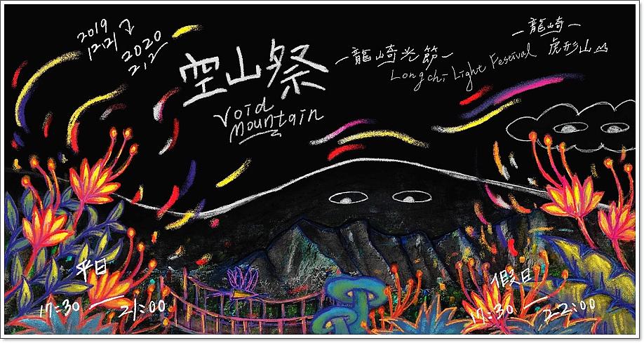 崎光節 - 空山祭jpg (6).jpg