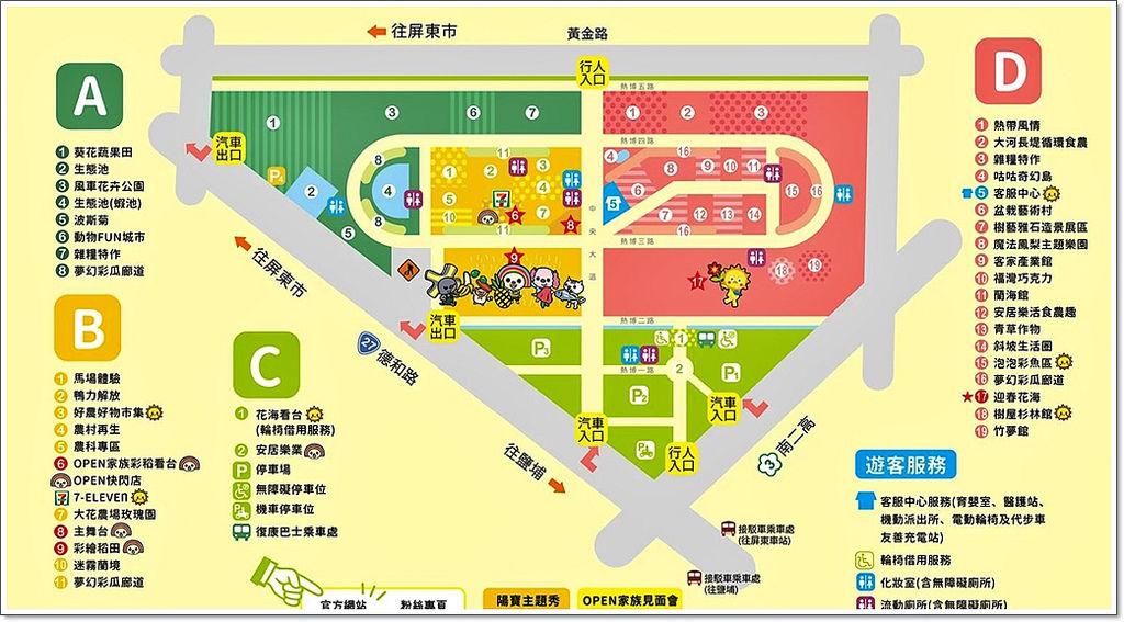 2020屏東農業博覽會地圖-1