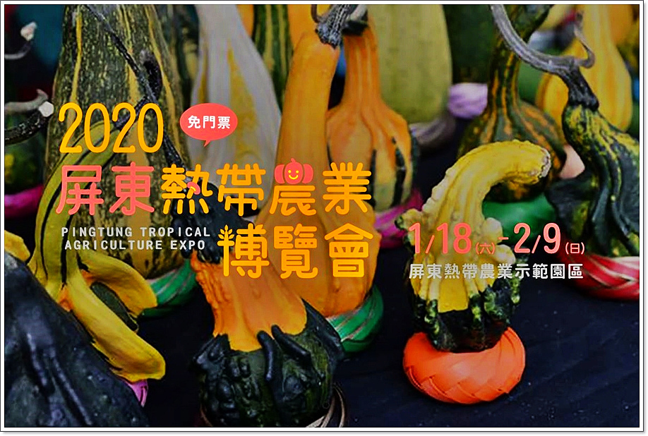 2020屏東農業博覽會