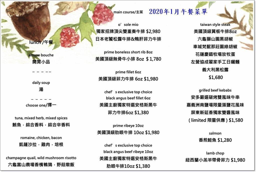 2020安多尼歐午餐菜單1