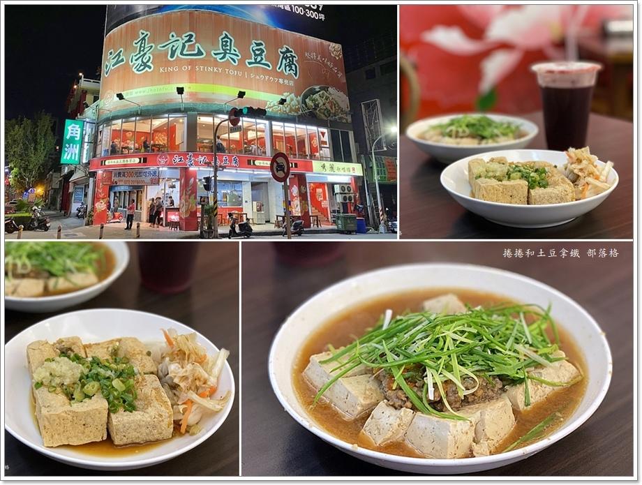 江豪記臭豆腐15.jpg
