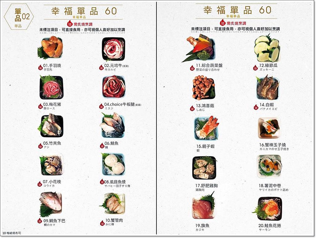 梅崎燒壽司菜單4.jpg
