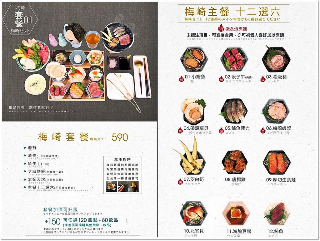 梅崎燒壽司菜單2.jpg