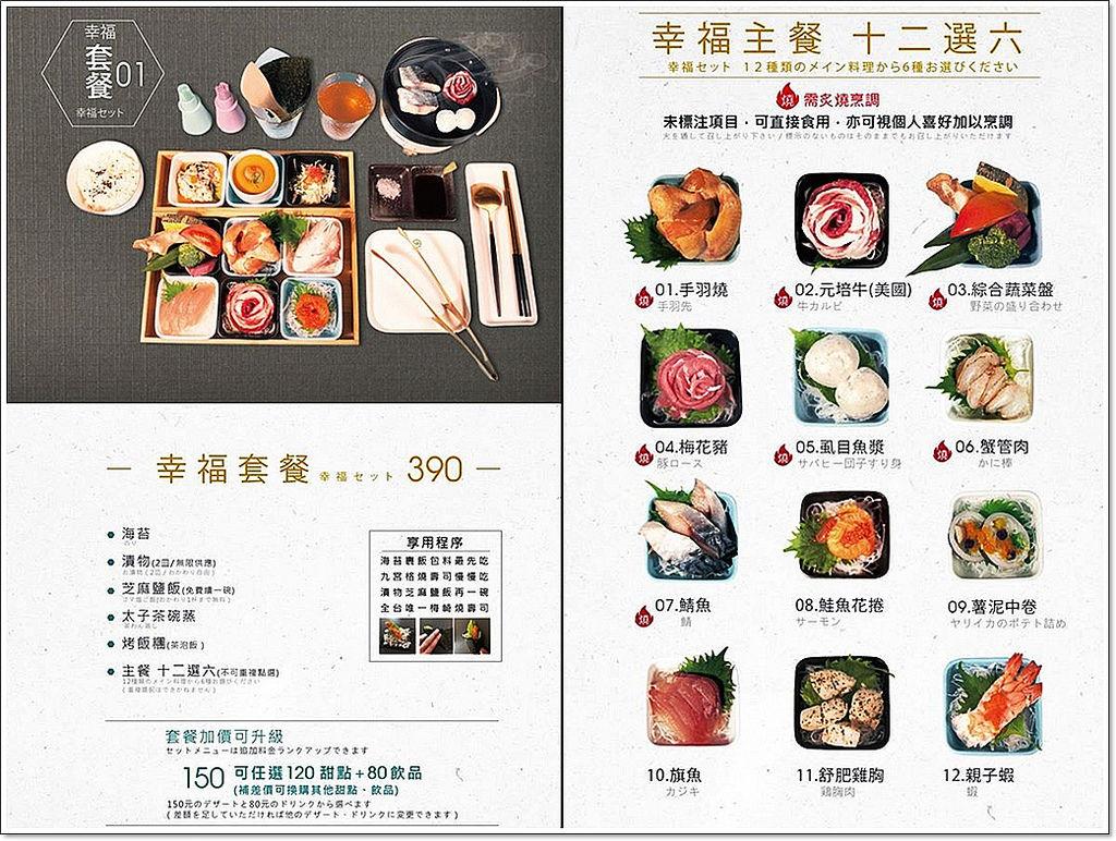 梅崎燒壽司菜單1.jpg