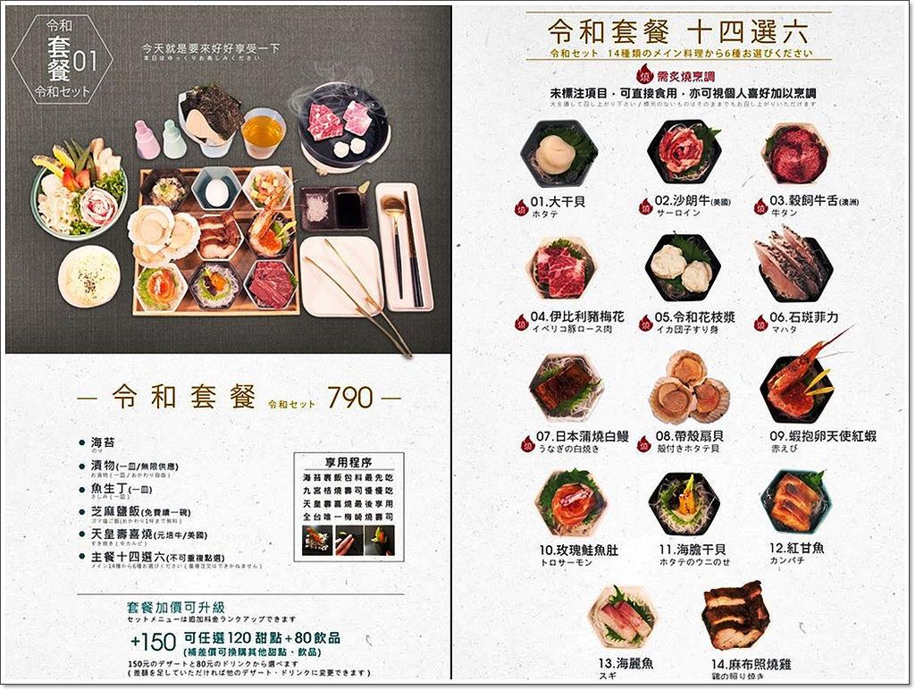 梅崎燒壽司菜單3.jpg