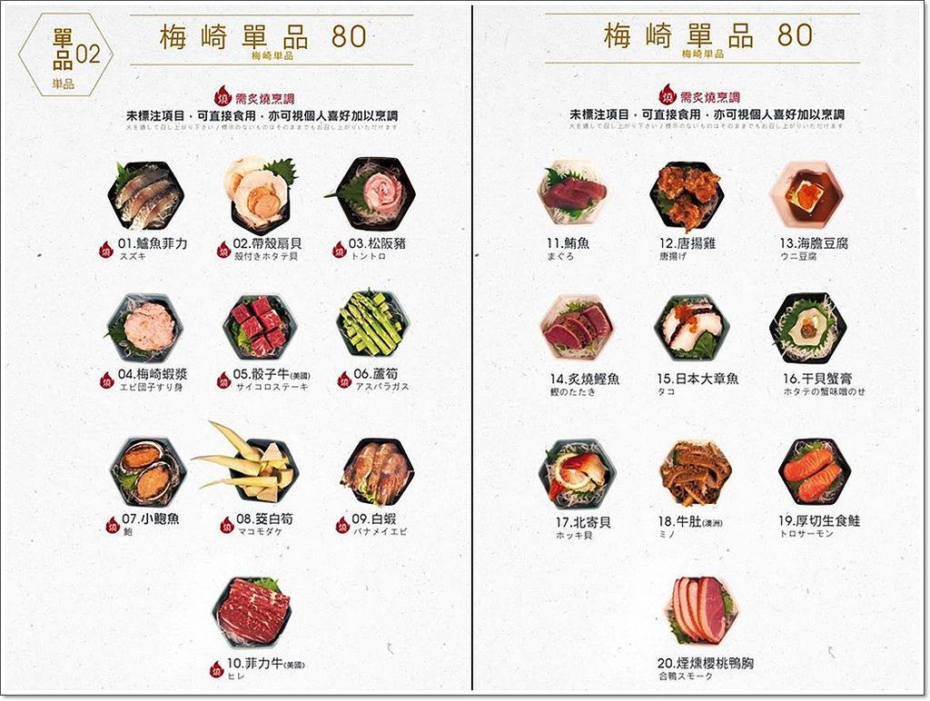 梅崎燒壽司菜單5.jpg