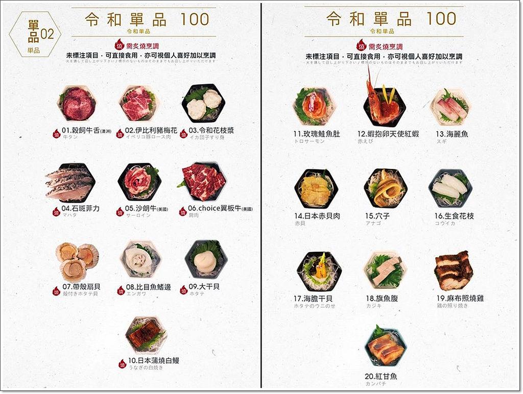 梅崎燒壽司菜單6.jpg
