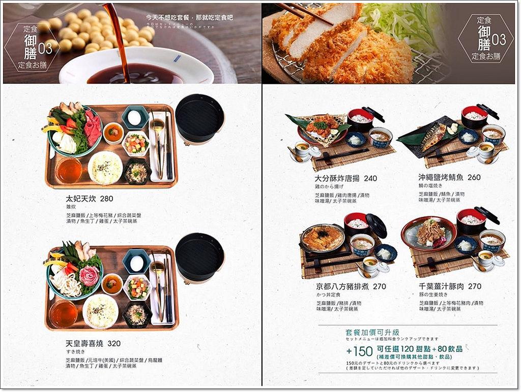 梅崎燒壽司菜單7.jpg