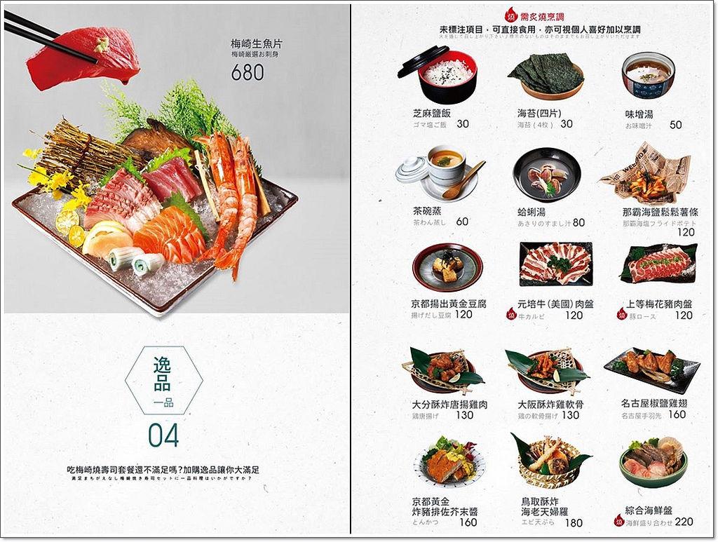 梅崎燒壽司菜單8.jpg