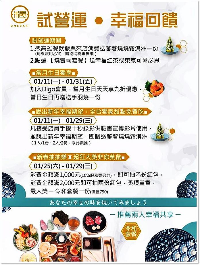 梅崎燒壽司菜單10