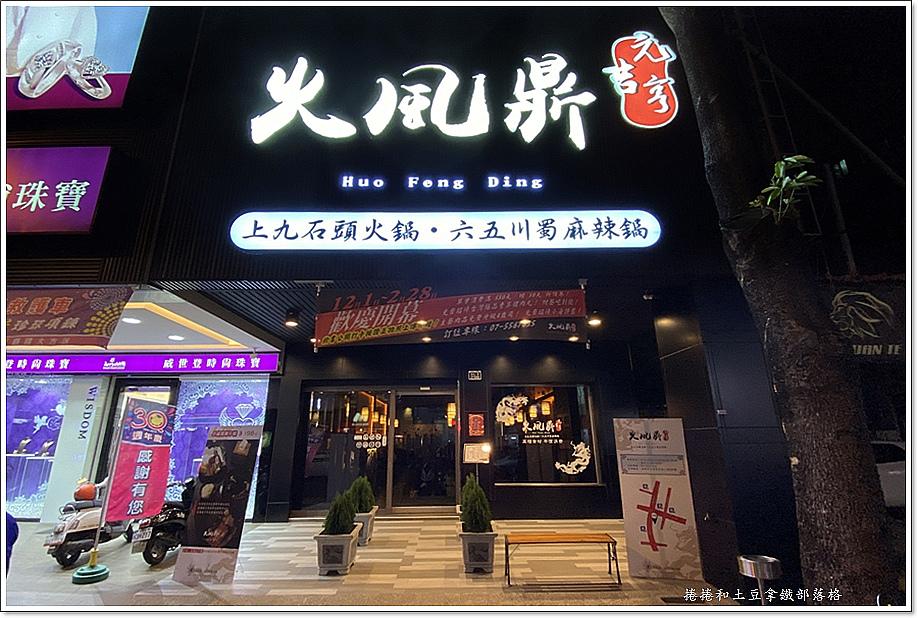 火風鼎火鍋-2.JPG