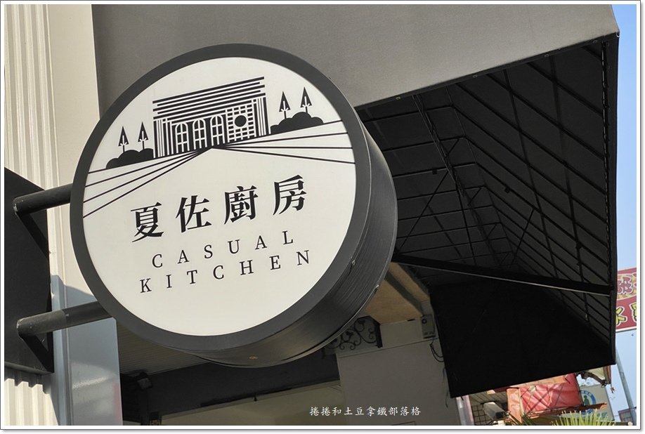 夏佐廚房-4.JPG