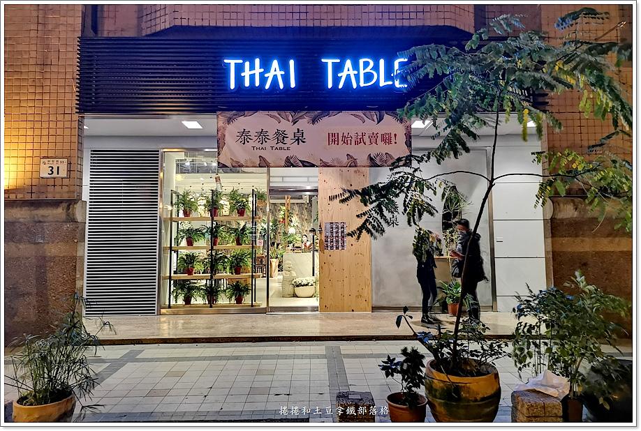 泰泰餐桌-2.jpg