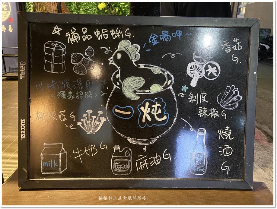 一炖雞鍋-8.JPG