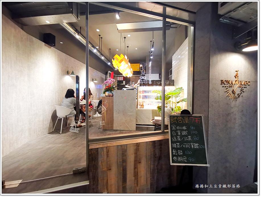 20200202BONA CAFE-2.jpg
