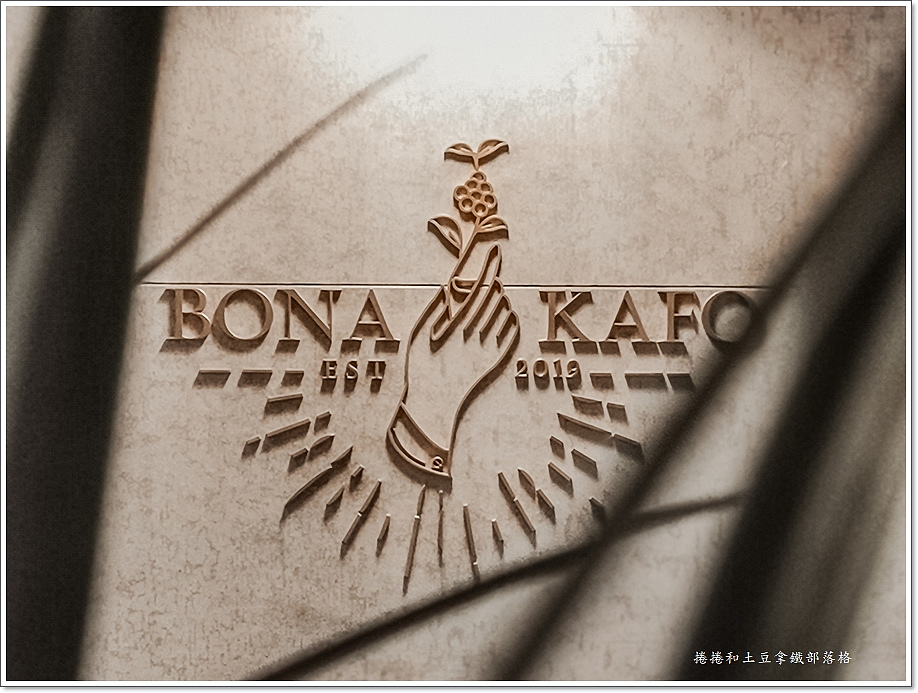 20200202BONA CAFE-1.jpg