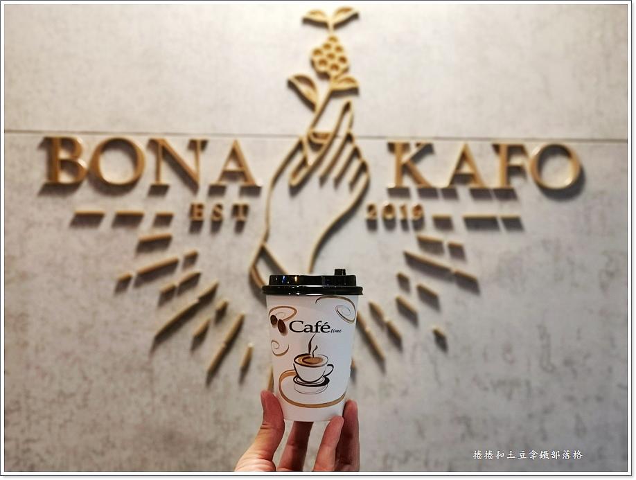 20200202BONA CAFE-7.jpg
