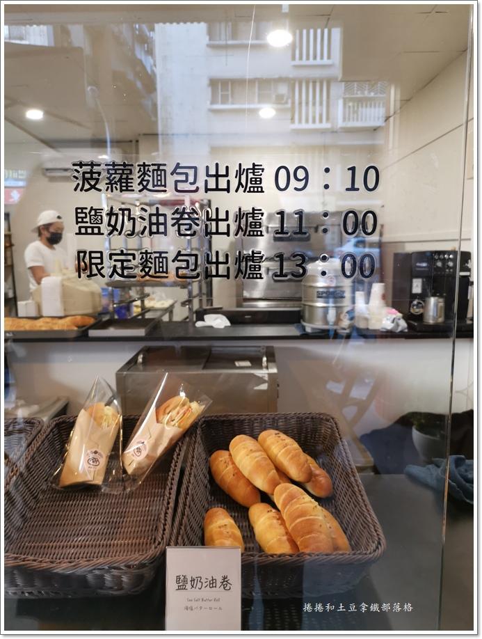 菠蘿麵包-2.jpg