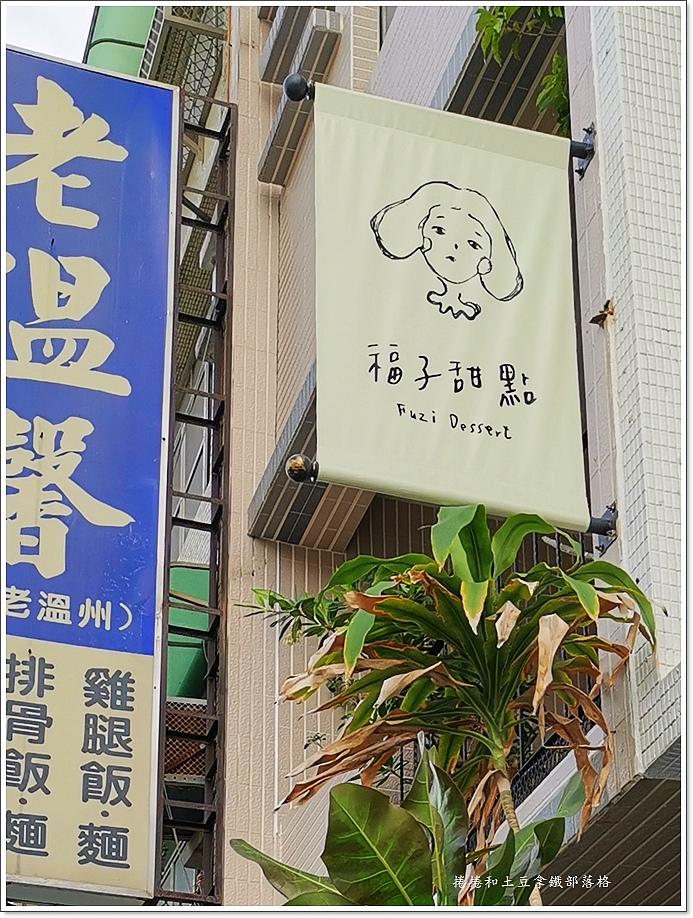 福子甜點-7.jpg
