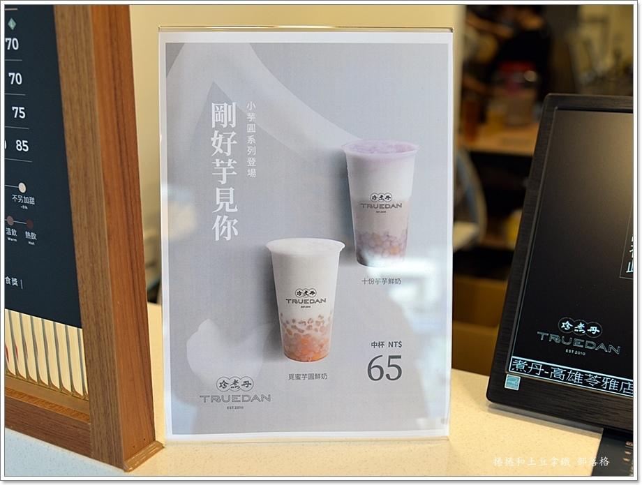 珍煮丹苓雅店25.JPG