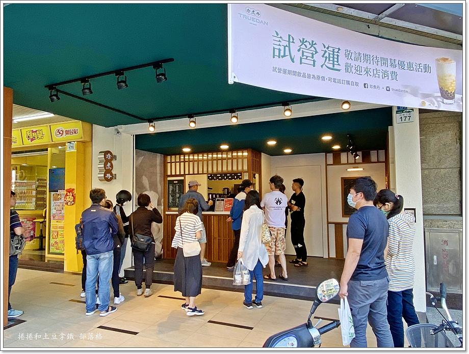 珍煮丹苓雅店27.JPG