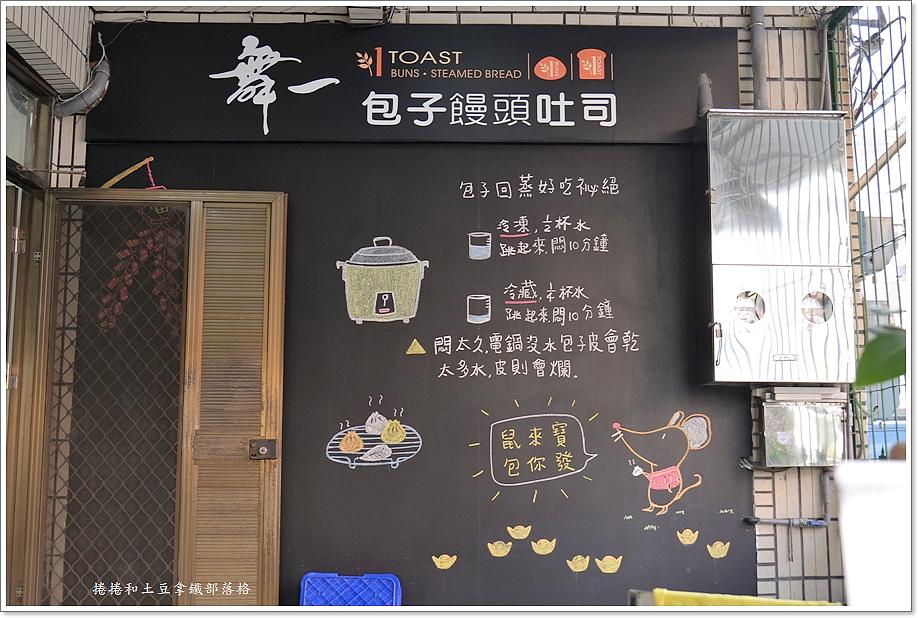 舞一饅頭-11.JPG