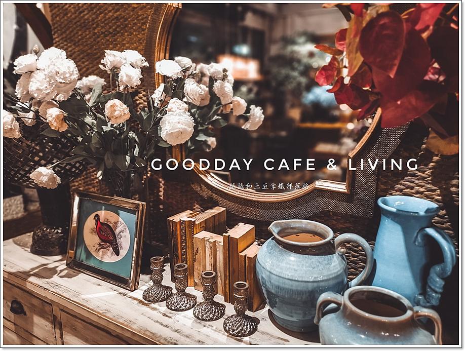 咖啡GOODDAY-25.jpeg