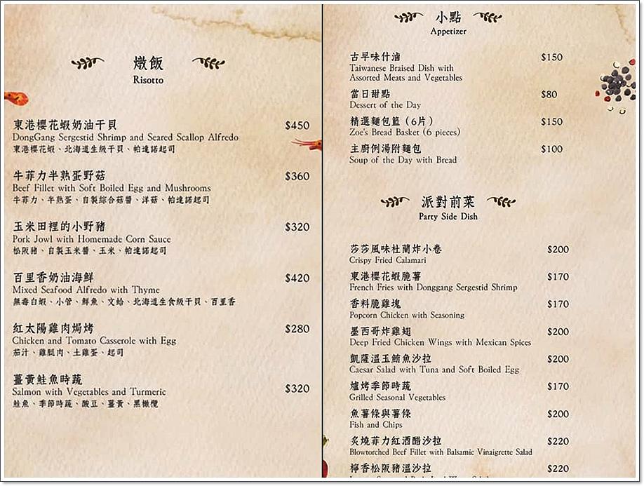 2020 ZOE PAST晚餐菜單-2.jpg