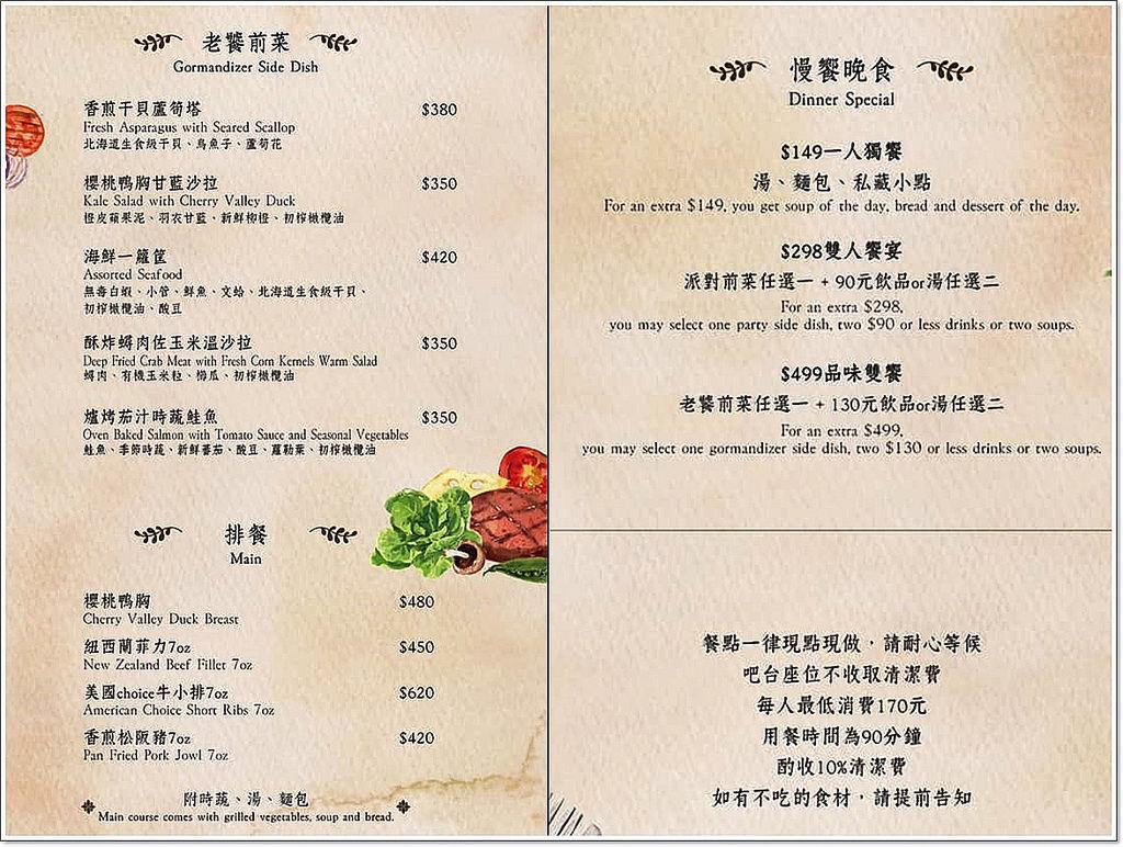 2020 ZOE PAST晚餐菜單-3.jpg