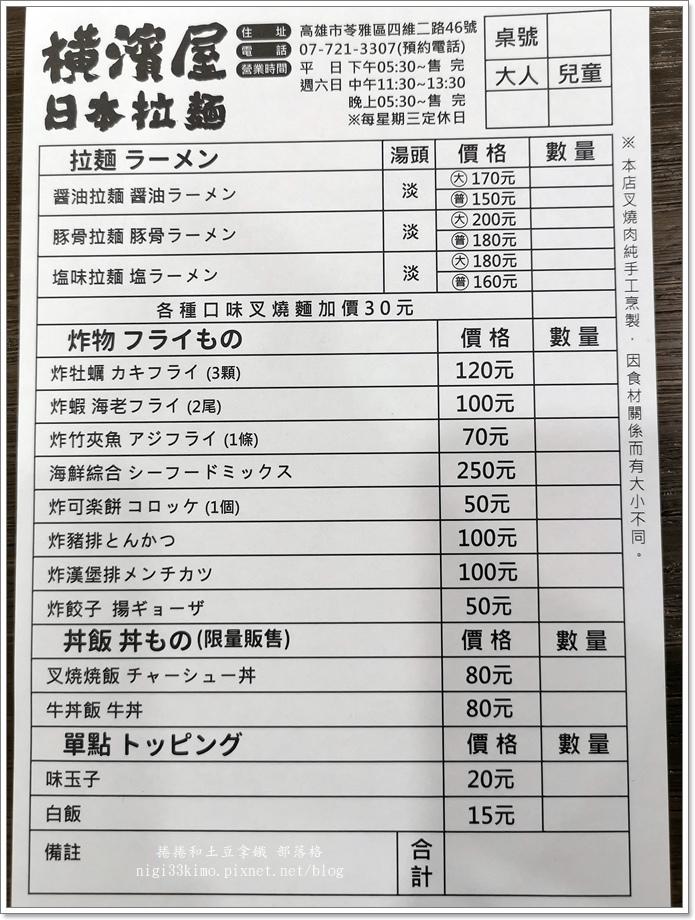 橫濱屋拉麵08.jpg