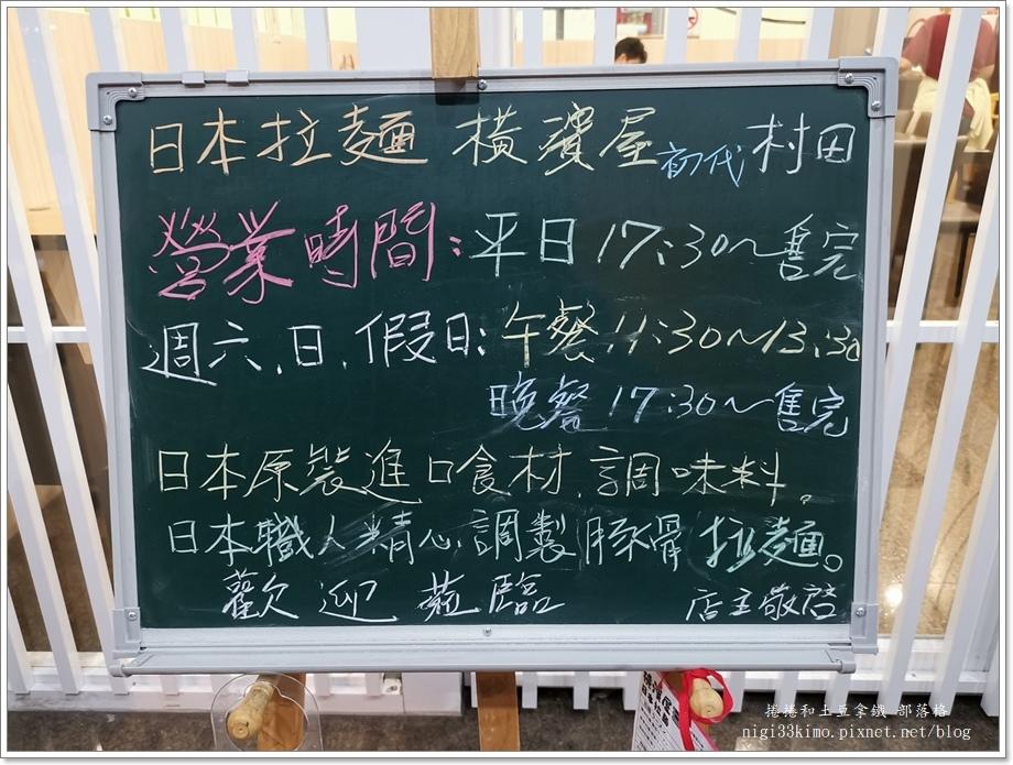 橫濱屋拉麵09.jpg