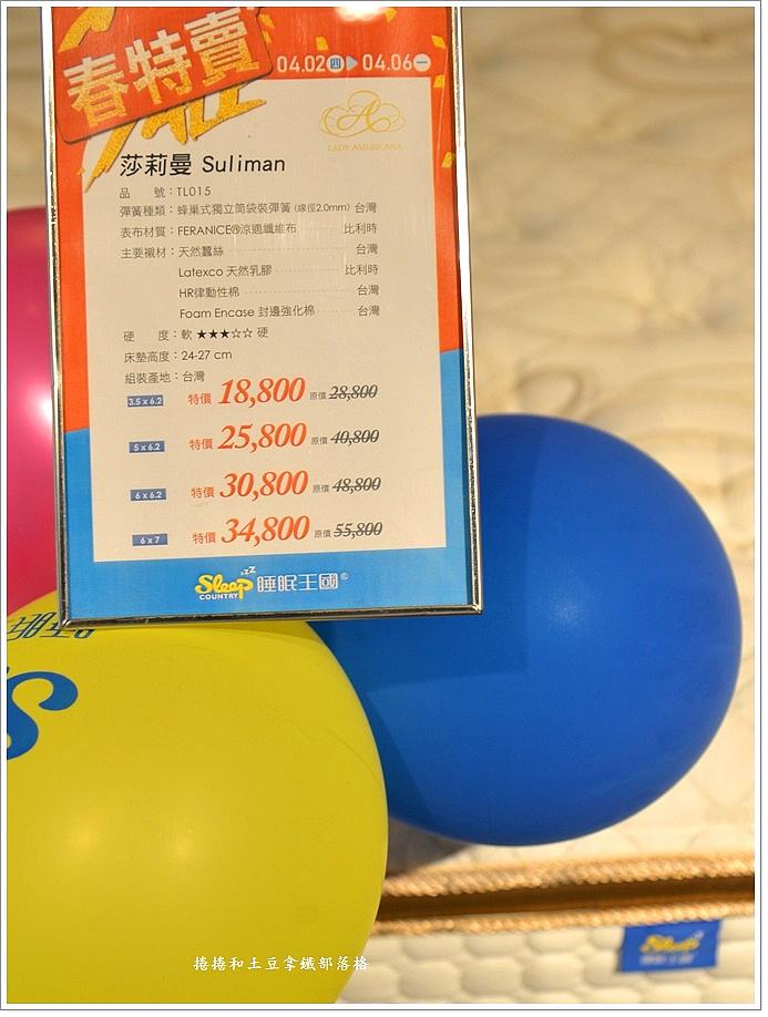 睡眠王國-6莎莉曼-1.JPG