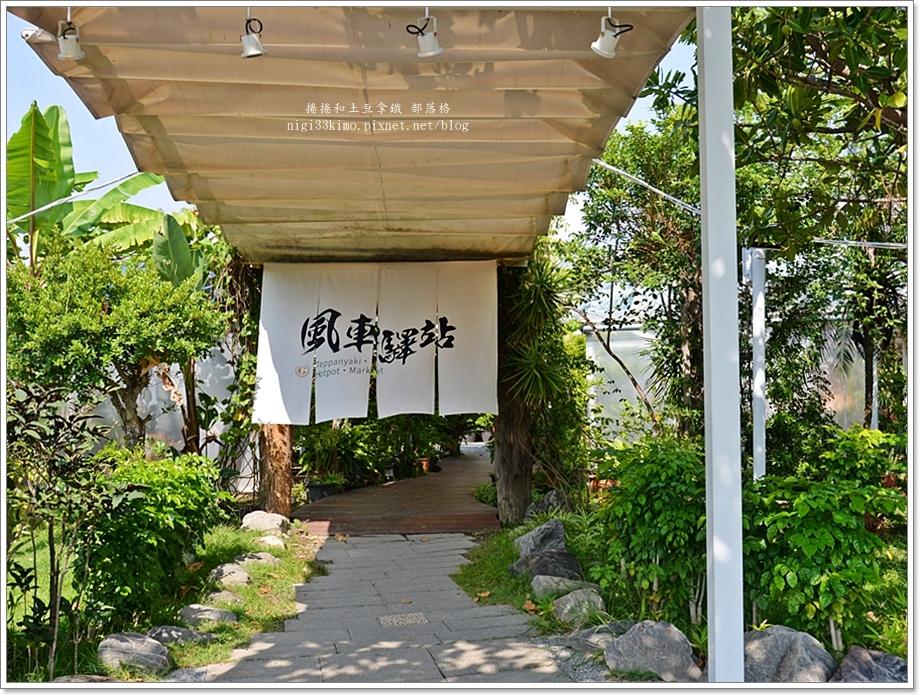 風車驛站04.JPG