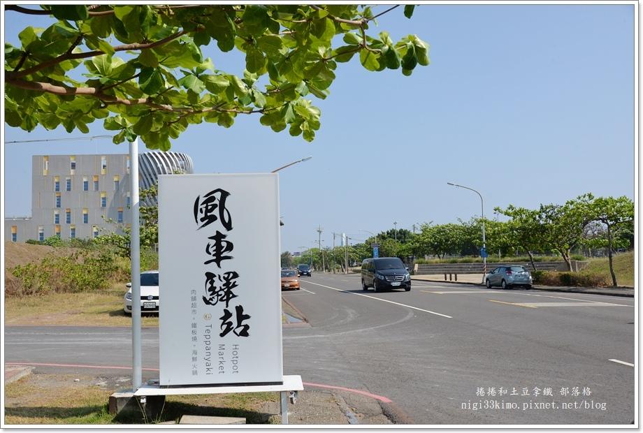 風車驛站01.JPG