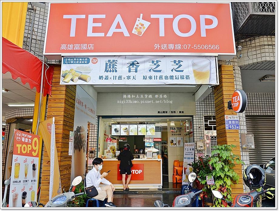 台灣第一味TEA TOP 01.JPG