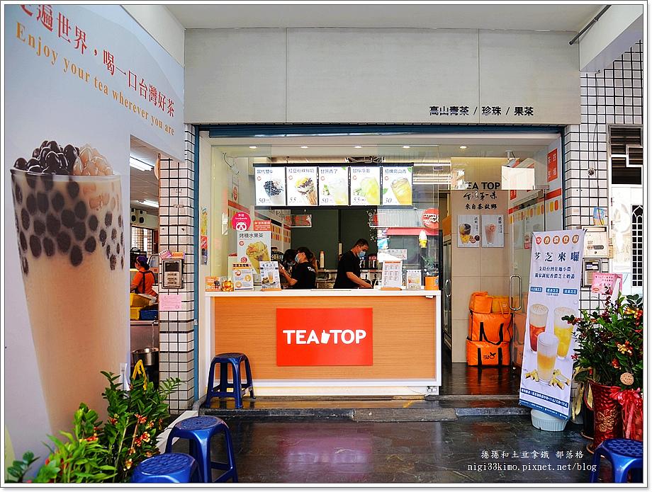 台灣第一味TEA TOP 02.JPG