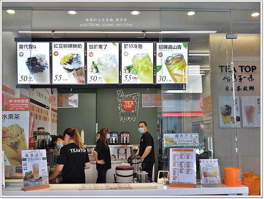 台灣第一味TEA TOP 04.JPG