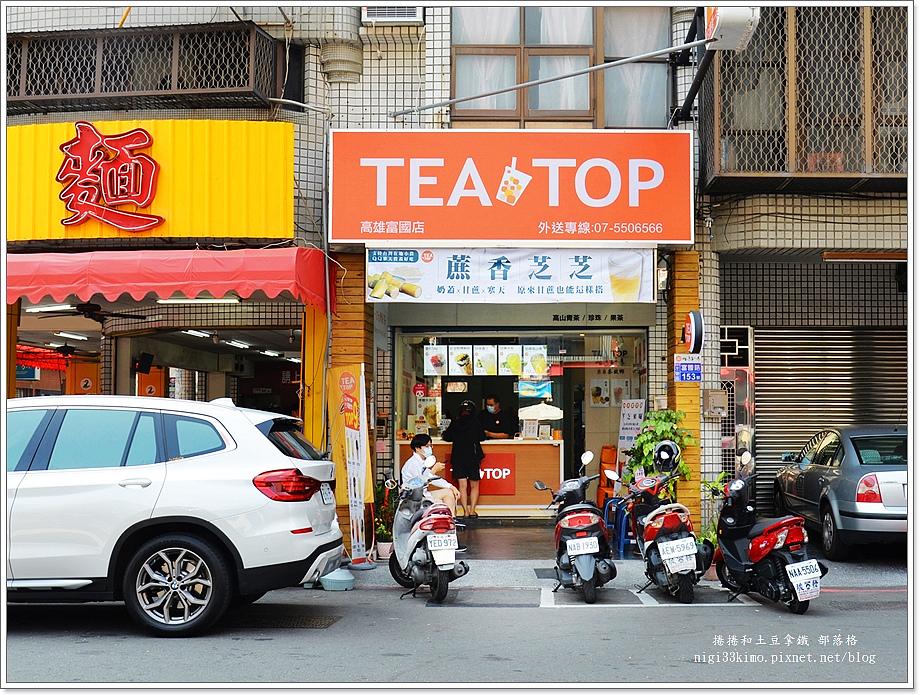 台灣第一味TEA TOP 03.JPG
