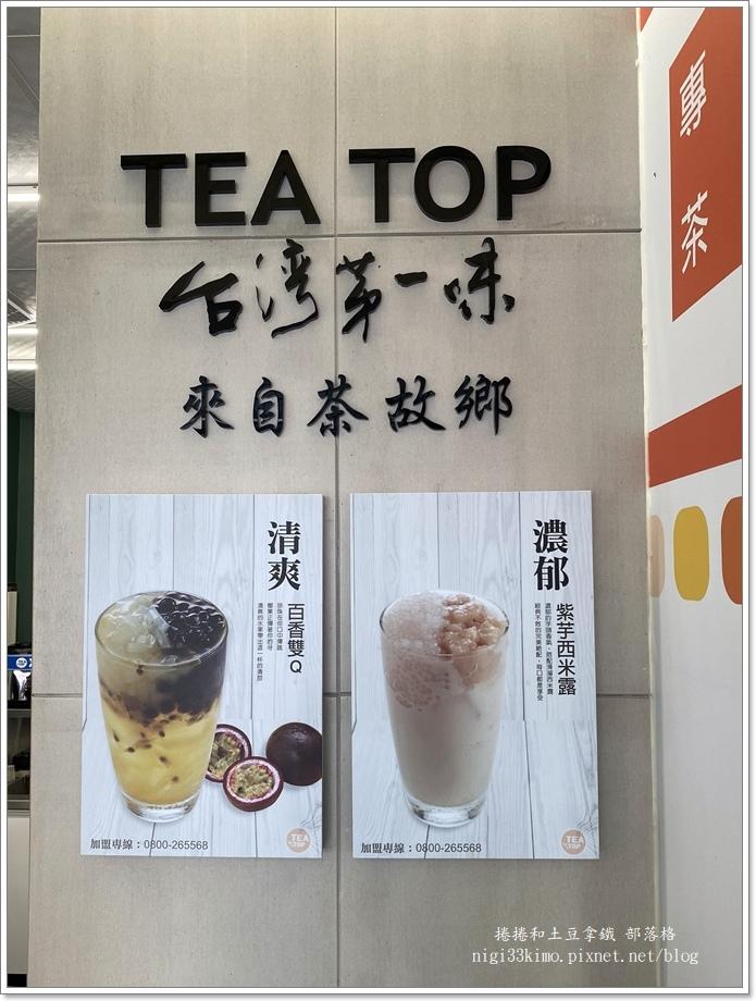 台灣第一味TEA TOP 28.JPG