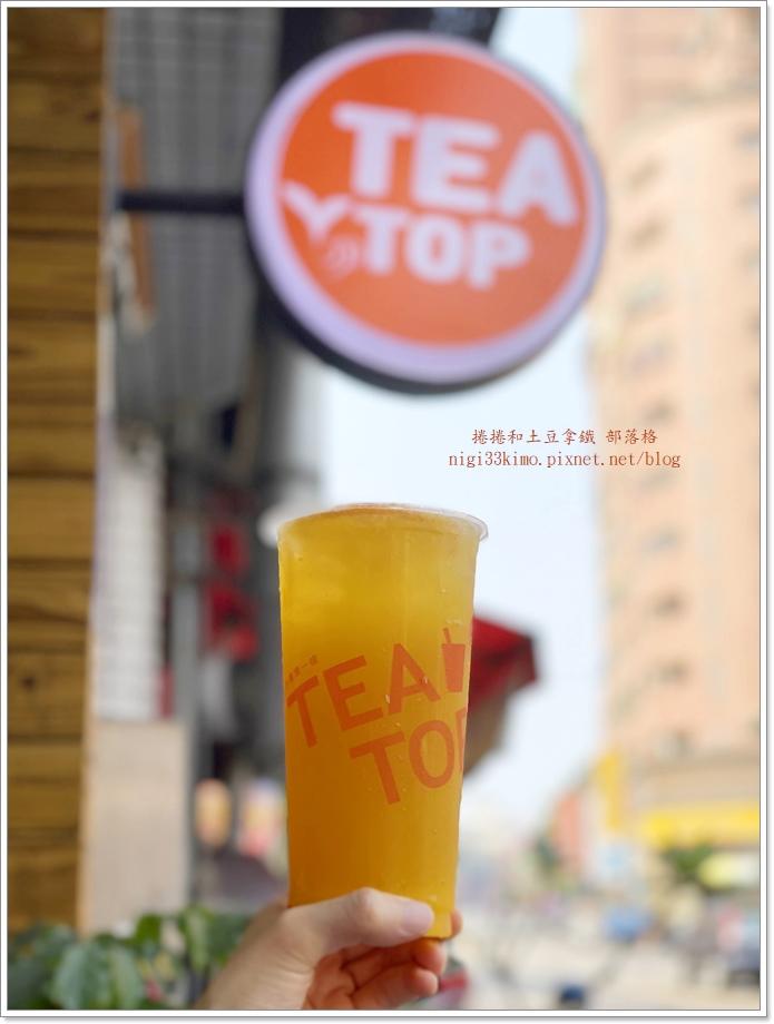 台灣第一味TEA TOP 30.JPG