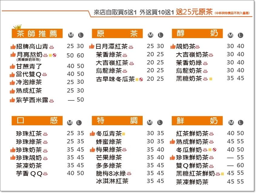 台灣第一味菜單-2.jpeg
