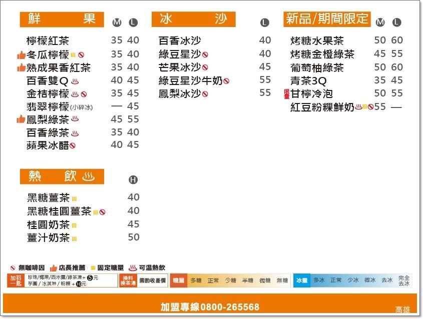 台灣第一味菜單-3.jpeg