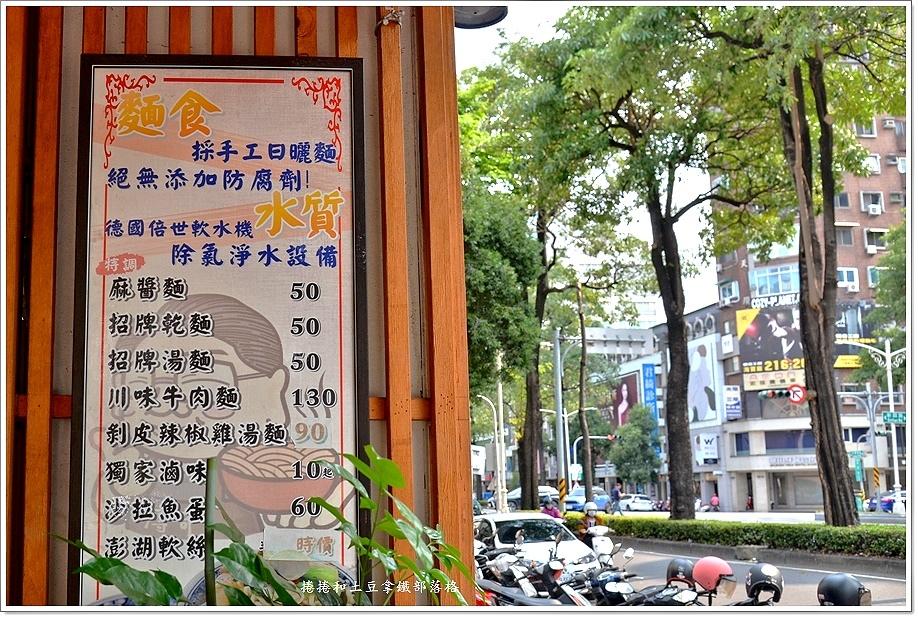 王哥麵店-26.JPG