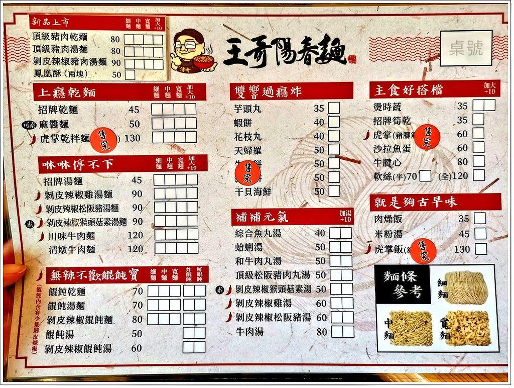 王哥麵店-30.jpg