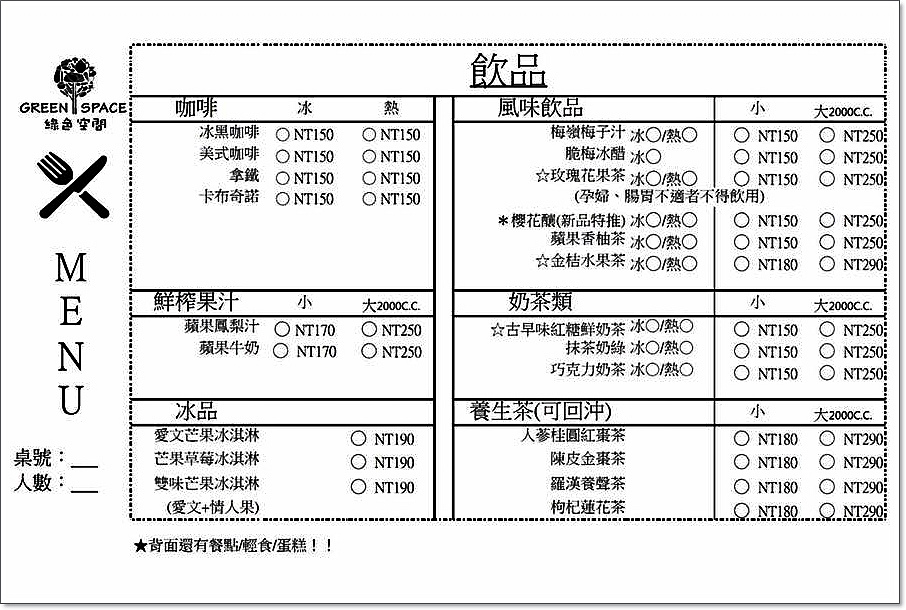 台南綠色空間-14.jpg